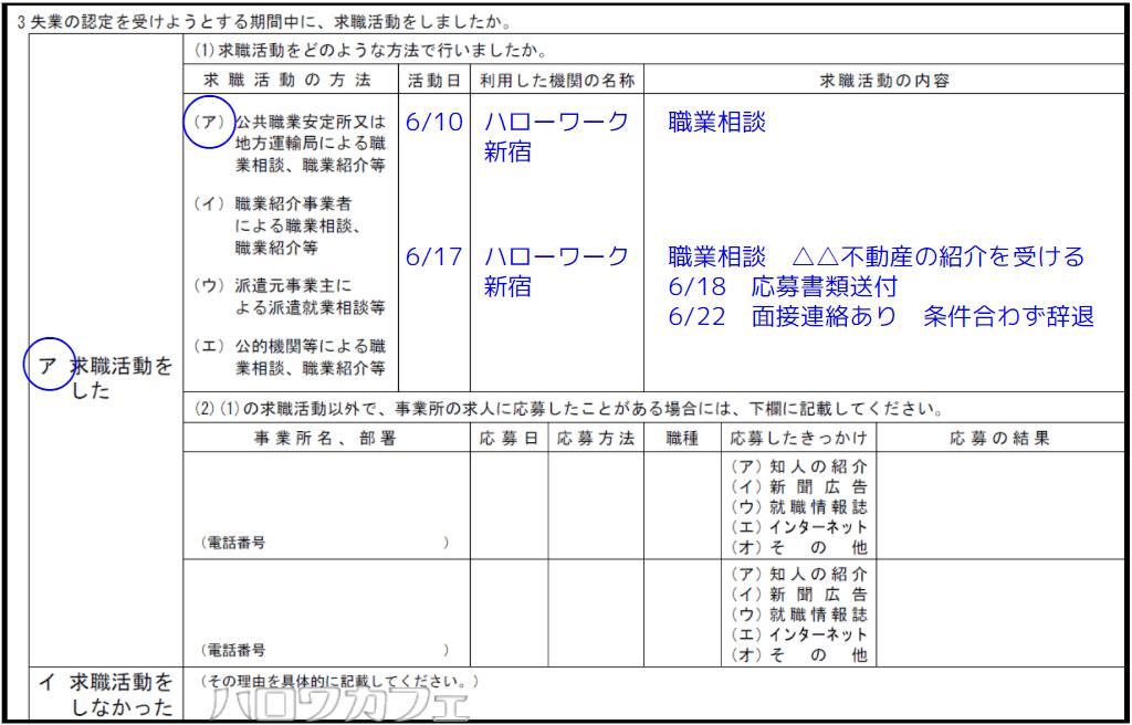 失業認定申告書の書き方 職業相談(職業紹介・応募・面接辞退)の場合を示す画像