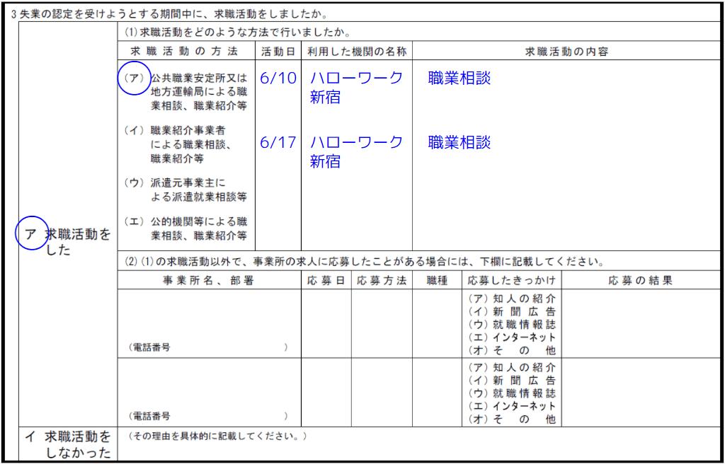 ハローワークの職業相談を実績として申告する場合の失業認定申告書の記入例を示す画像