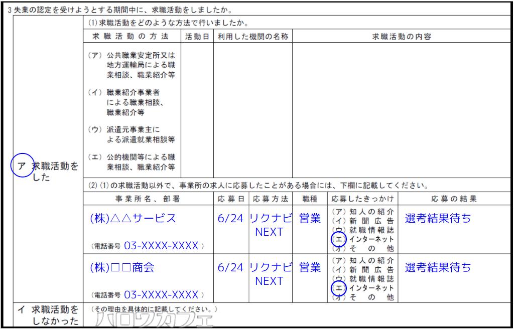 失業認定申告書の書き方 求人への応募(インターネット)の場合を示す画像