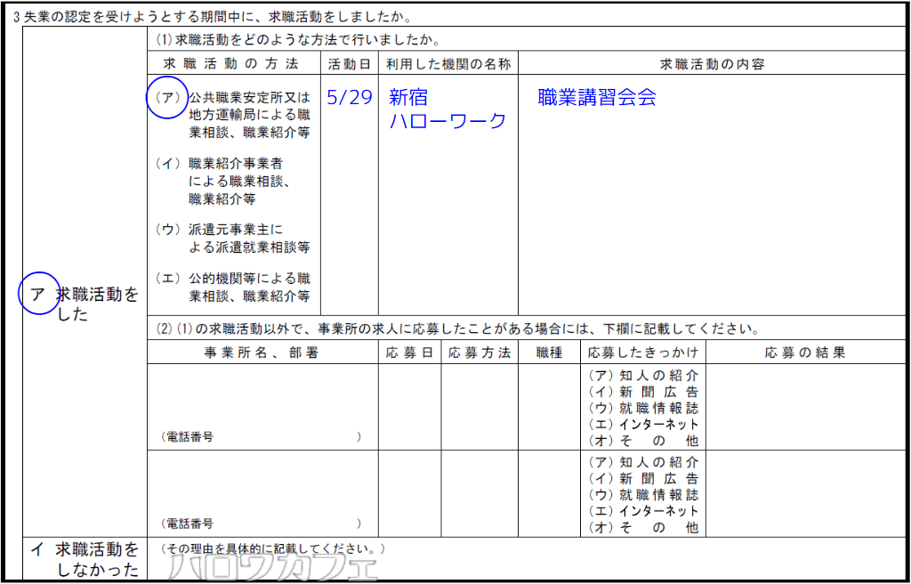 失業認定申告書の書き方 初回講習(雇用保険説明会)の場合を示す画像